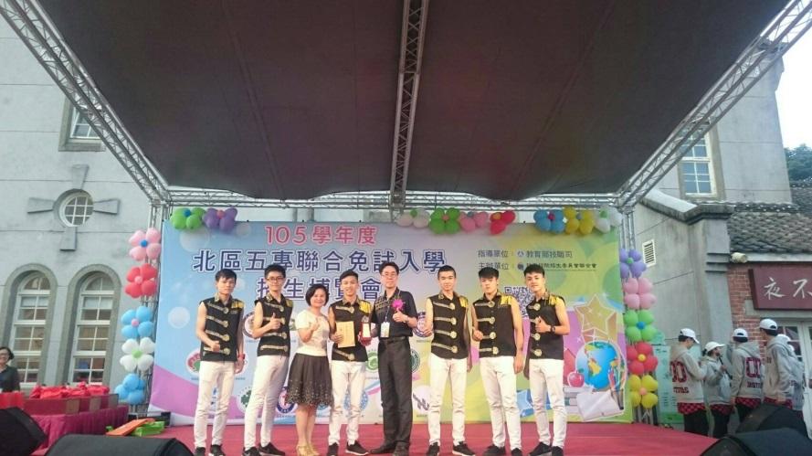 105北區五專聯合招生博覽會暨舞王大賽第一名