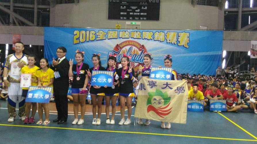 2016全國啦啦隊錦標賽五人技巧大專女子組第一名